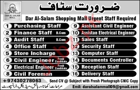 Dar Al Slam Shopping Mall Management Staff Jobs 2019