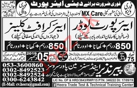 Airport Loader & Air Craft Cleaner Jobs in Dubai Airport