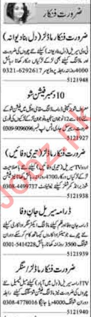 Acting Modeling Jobs For Media Group in Lahore