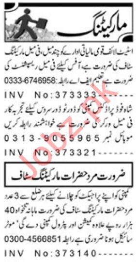 Daily Aaj Newspaper Classified Marketing Staff Jobs 2019
