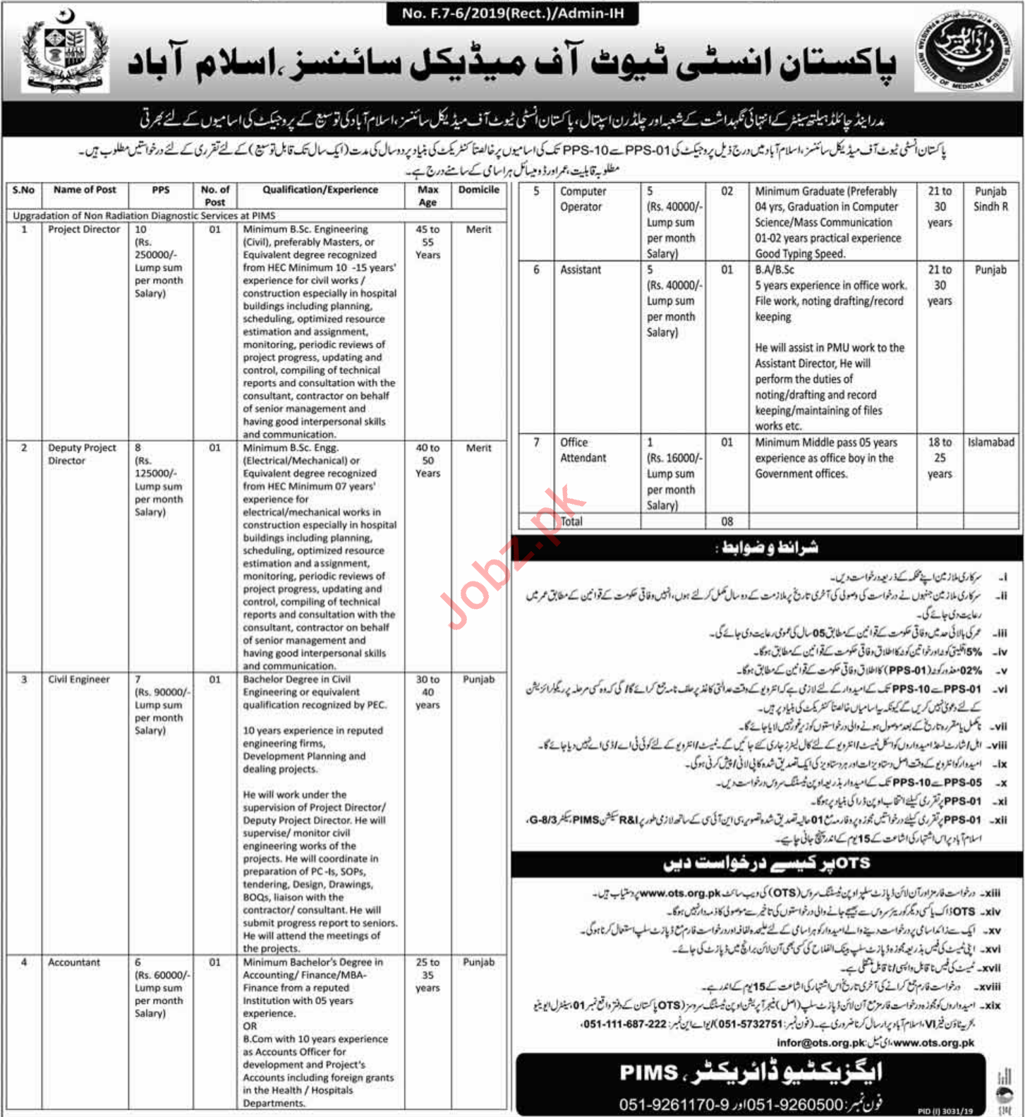 PIMS Islamabad Jobs 2019 for Directors & Engineers