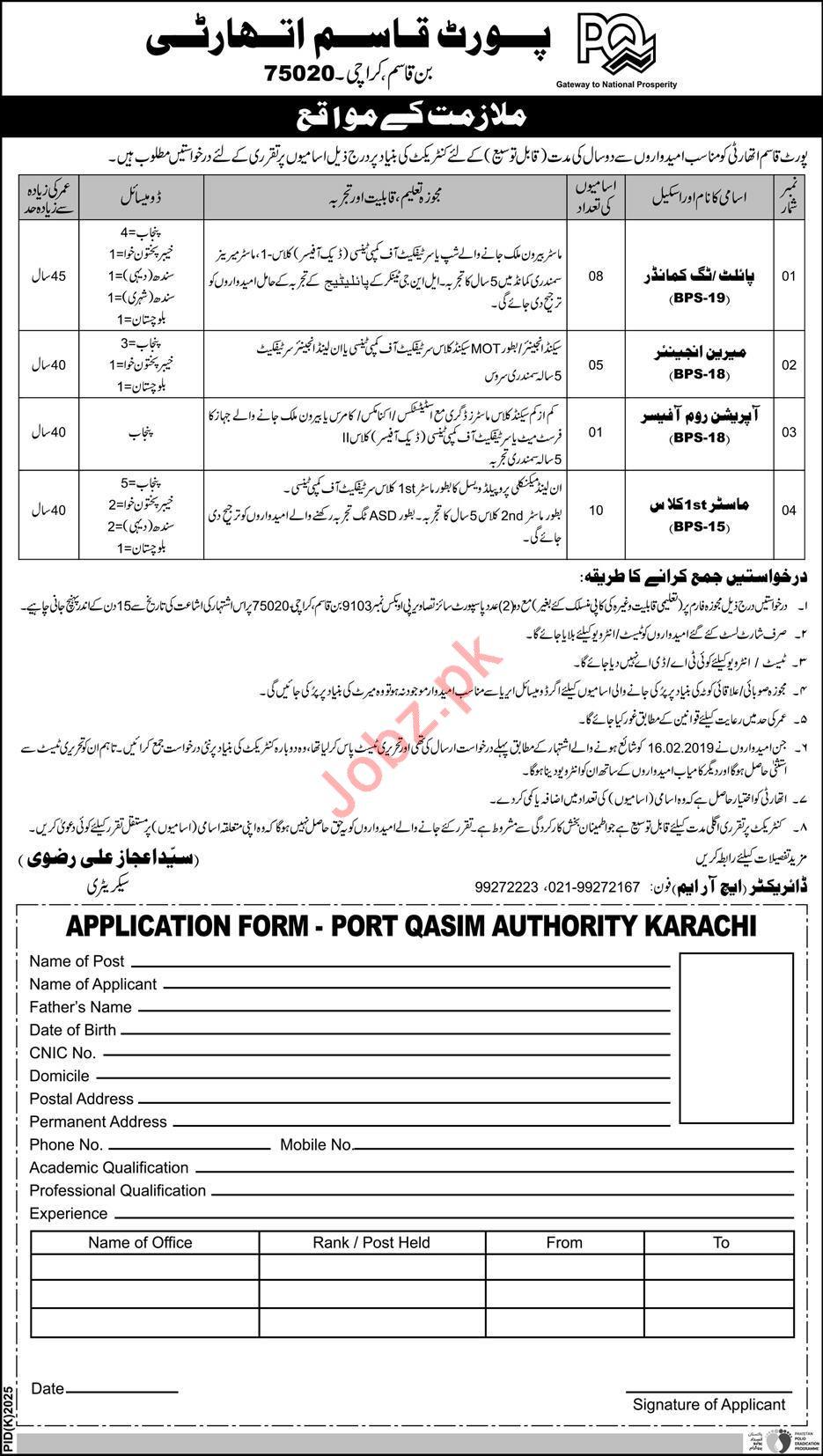 Management Jobs in Port Qasim Authority PQA