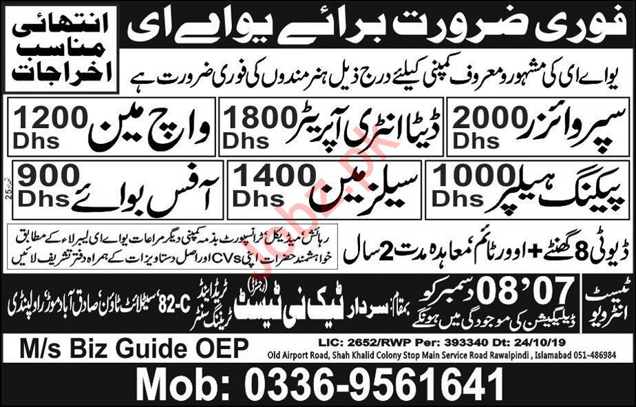 Supervisor Data Entry Operator Jobs in Dubai