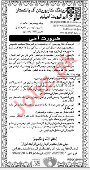 Trading Corporation of Pakistan Limited TCPL Jobs 2020