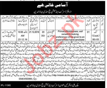District & Session Judge Cook Jobs 2020