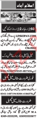 Call Operator Assistant Admin Manager Jobs in Islamabad