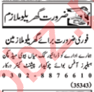 Caretaker Security Guard Cook House Maid Jobs in Lahore