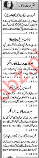 Daily Dunya Acting & Modeling Jobs 2019 in Lahore