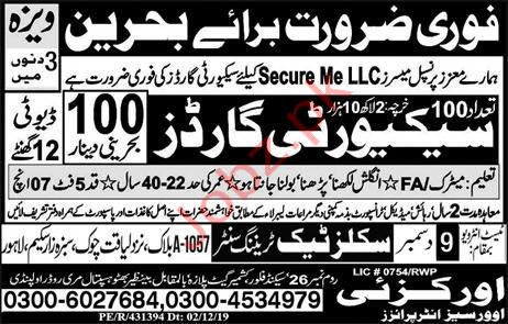 Security Guard Jobs in Bahrain