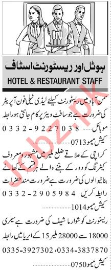 Jang Sunday Classified Ads 9th Dec 2019 for Hotel Staff
