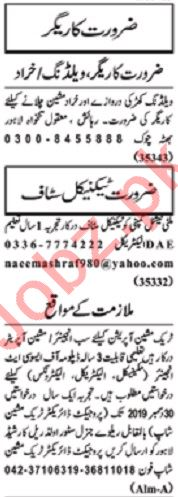 Nawaiwaqt Sunday Classified Ads 8th Dec 2019 for Technical