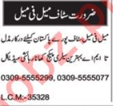 Telephone Operator & Clerk Jobs 2019 in Multan