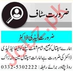 Mashriq Sunday Classified Ads 8th Dec 2019 Medical Staff