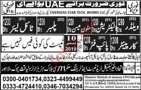 Star Tech Works LLC UAE Jobs