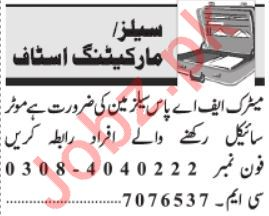 Sales & Marketing Staff Jobs 2019 For Lahore