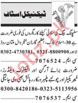 Technical Staff Jobs 2019 in Lahore
