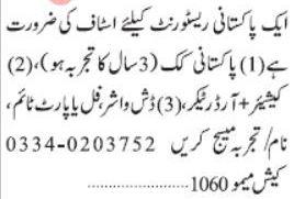 Restaurant Staff Jobs 2019 in Karachi