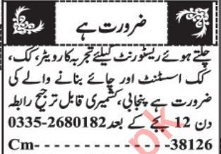 Restaurant Staff Jobs 2109 in Quetta Balochistan