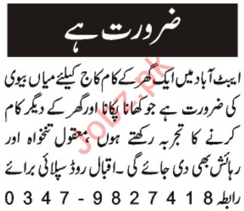 House Staff Jobs 2019 in Abbottabad KPK