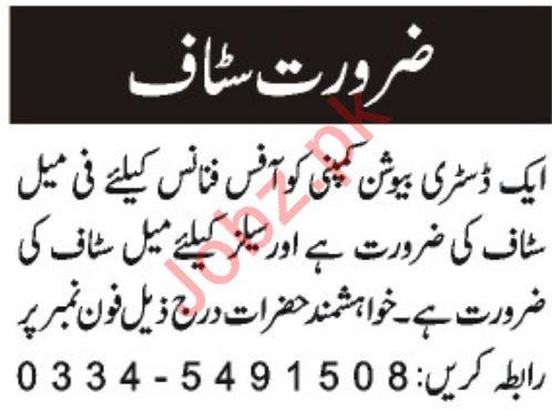 Distribution Company Jobs 2019 in Peshawar KPK