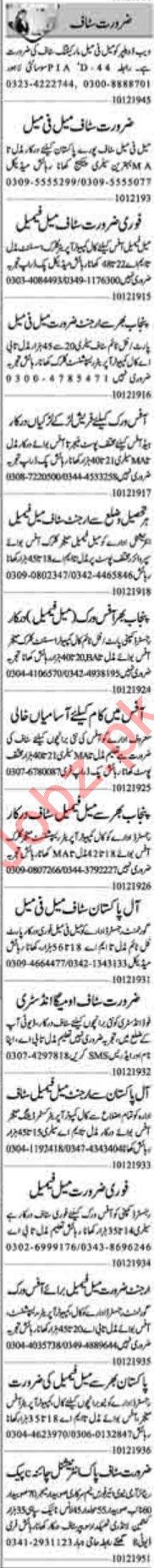 Daily Dunya Newspaper Classified Ads In Lahore