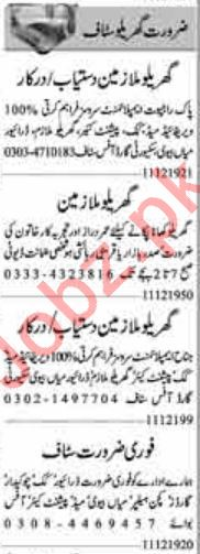 House Staff Jobs Career Opportunity in Lahore