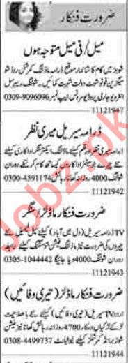 Actors & Models Jobs 2019 in Lahore