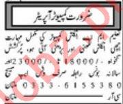 Computer Operator Jobs 2019 in Multan