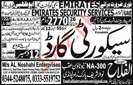 Emirates Security Services Jobs 2019 in Abu Dhabi UAE