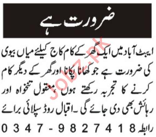 House Staff Jobs 2019 For Abbottabad KPK