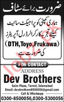 Crawler Drill Operator Jobs in Dev Brothers