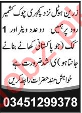 Waiter & Cook Jobs 2020 in Abbottabad