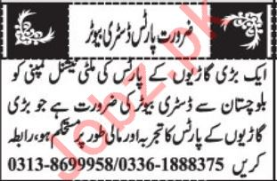 Daily Jang Distribution Staff Jobs 2020 in Quetta