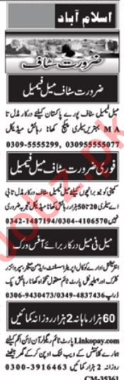 Daily Nawai Waqt Miscellaneous Staff Jobs 2020 in Islamabad
