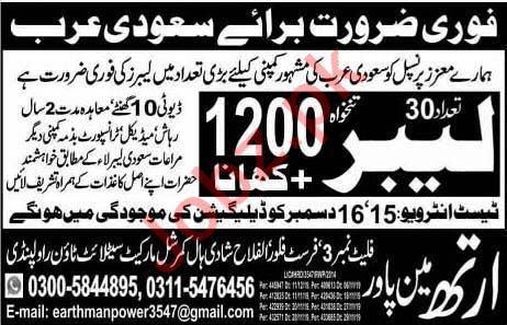 Labors Jobs 2020 For Saudi Arabia