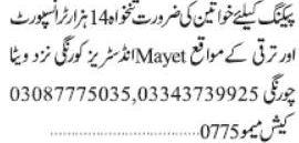 Packing Helpers Jobs 2020 in Karachi