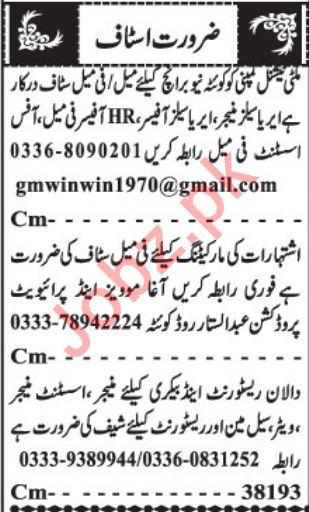 Daily Jang Newspaper Classified Jobs in Quetta Balochistan