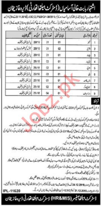 District Health Authority Jobs 2020 in Dera Ghazi DG Khan