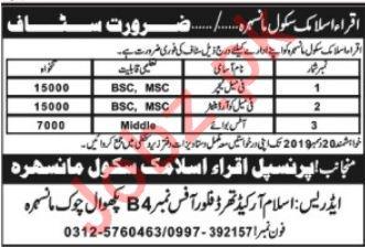 Iqra Islamic School Jobs 2020 In Manshera KPK