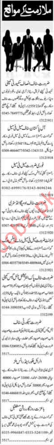Daily Dunya Newspaper Classified Jobs 2020 in Islamabad