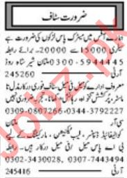 Daily Khabrain Newspaper Classified Ads 2020 in Multan