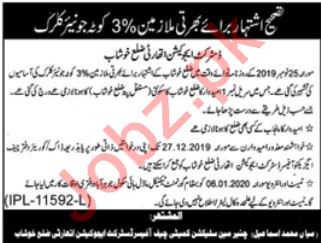 District Education Authority Job For Junior Clerk in Khushab