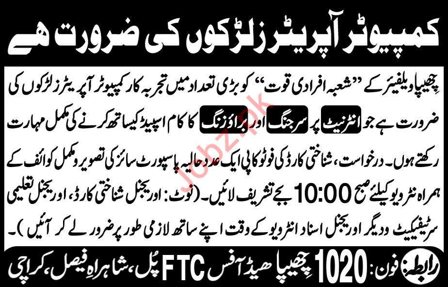 Computer Operators Jobs 2020 in Karachi