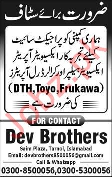Dev Brothers Jobs 2020 in Islamabad