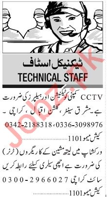Jang Sunday Classified Ads 15th Dec 2019 for Technical Staff
