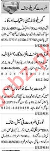 Dunya Sunday Classified Ads 15 Dec 2019 for Domestic Staff