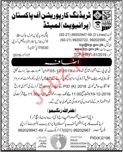 Trading Corporation of Pakistan Limited Jobs 2020