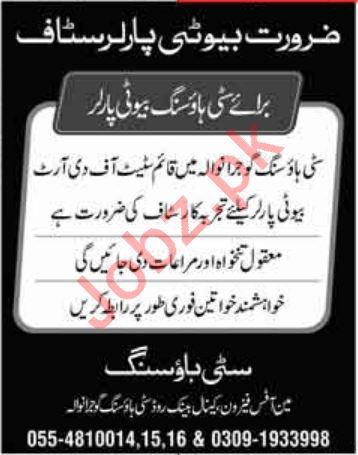 Citi Housing Beauty Parlor Gujranwala Jobs 2020