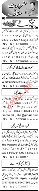 Daily Aaj Newspaper Classified Teaching Ads in Peshawar KPK