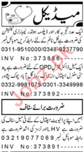 Daily Aaj Newspaper Classified Medical Jobs in Peshawar KPK